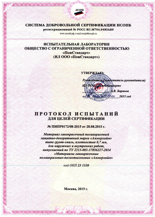 Сертификат Ammerheim